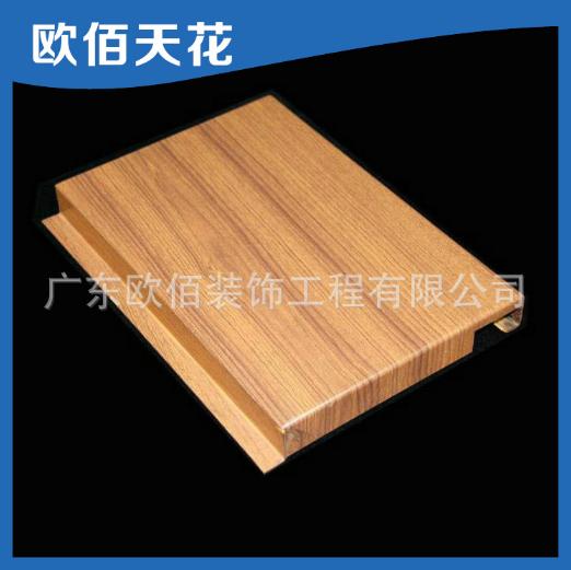 室内吊顶木纹铝条扣板